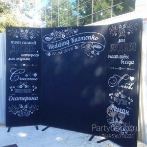 аренда меловой доски на свадьбу