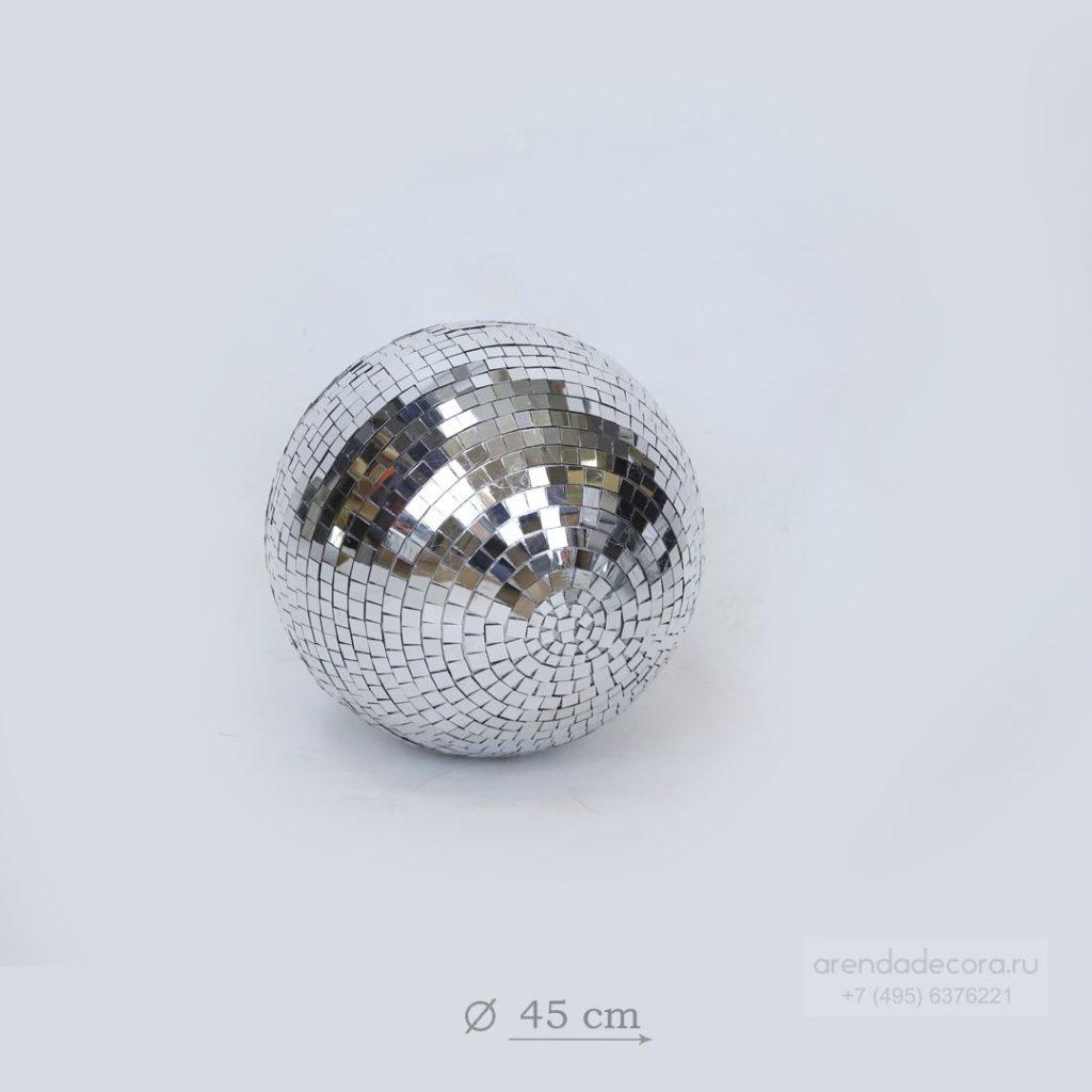 Зеркальный шар 45 см аренда