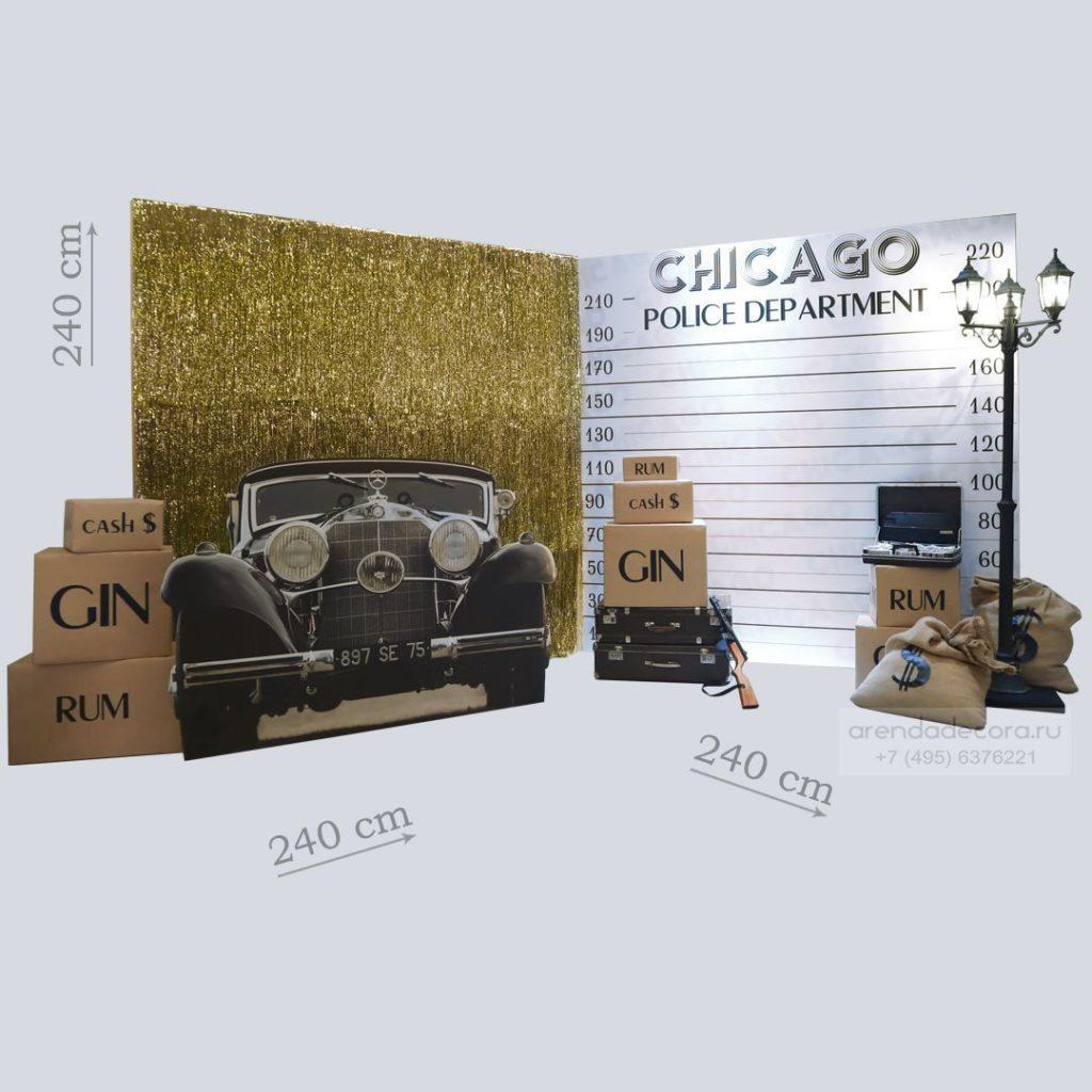 Фотозона Чикаго