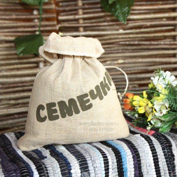 бутафорский мешок семечек