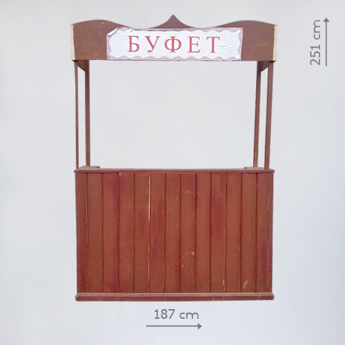 Бутафорский буфет в советском стиле в аренду