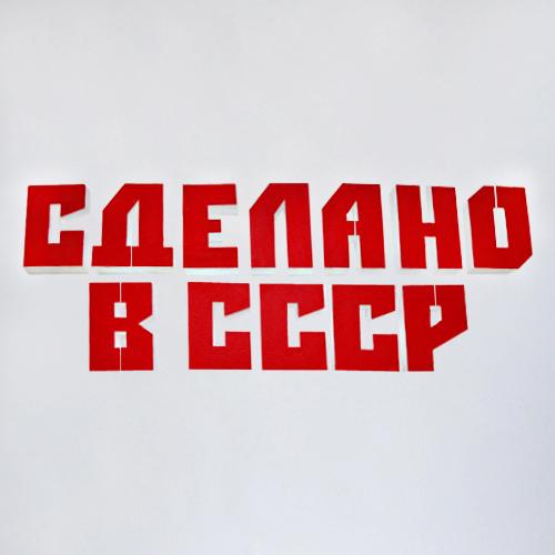 """аренда надписи """"Сделано в СССР"""""""