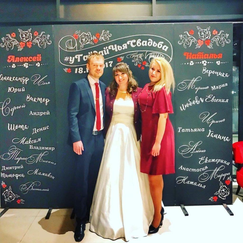 меловая фотозона для свадьбы