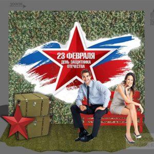 фотозона день защитника отечества