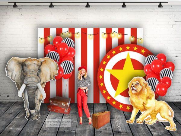 фотозона цирк зверей