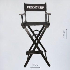 стул режиссера