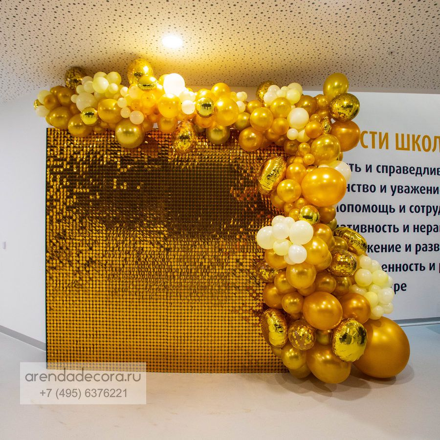 Фотозона с пайетками и шарами