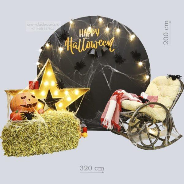 """Фотозона """"Счастливый Хэллоуин"""""""