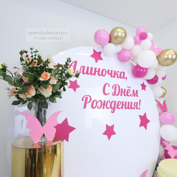 Фотозона на день рождения девочки
