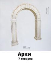 аренда арок