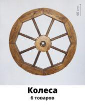 аренда тележных колес для мероприятий