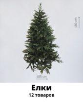 аренда искусственных елок
